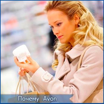 Салон красоты - выбор косметики  Avon